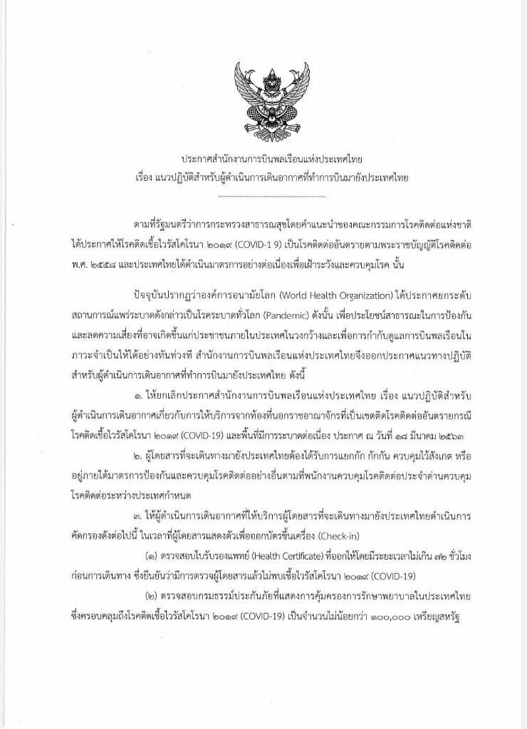 """""""ศักดิ์สยาม"""" ยกระดับเข้มป้องกันโควิด-19 บินเข้าไทยต้องมีใบรับรองแพทย์ไม่เกิน3วัน พร้อมเงินประกัน 1แสนเหรียญสหรัฐ"""