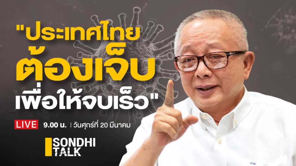 Live! SONDHI TALK : ประเทศไทยต้องเจ็บ เพื่อให้จบเร็ว