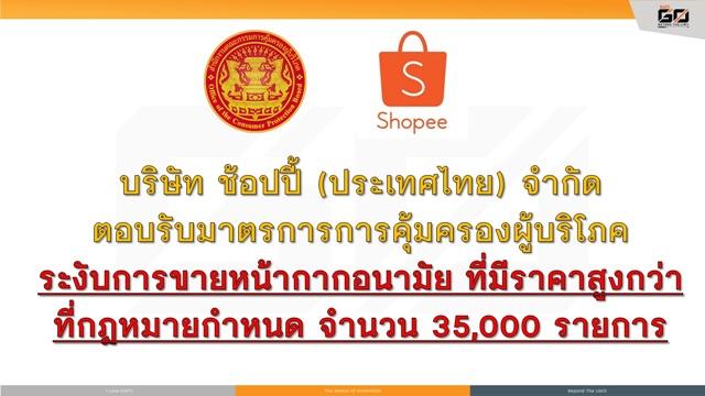 """""""สคบ."""" ประกาศ พบร้านค้าออนไลน์ขาย หน้ากากอนามัย - เจลแอลกอฮอล์ เกินราคา สั่งระงับกว่า 35,000 รายการ"""