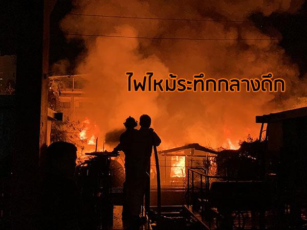 ระทึก! ไฟไหม้รุนแรงในชุมชนแออัดกลางเมืองหาดใหญ่ บ้านวอดเสียหายนับ 10 หลัง