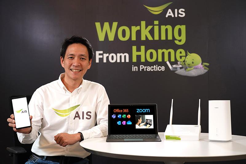AIS เพิ่มความมั่นใจลูกค้า 'เน็ตเวิร์ก' เพียงพอรับการใช้งานยุคทำงานที่บ้าน