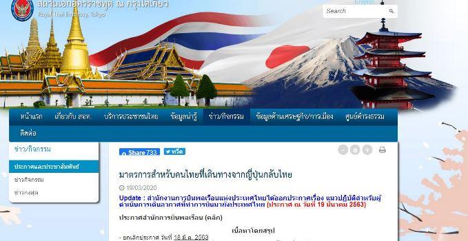 """ญี่ปุ่นป่วน! คนไทยห่วงกลับประเทศไม่ได้ หลังรบ.ตั้งกฎเหล็ก """"ปิดประเทศทางอ้อม"""""""