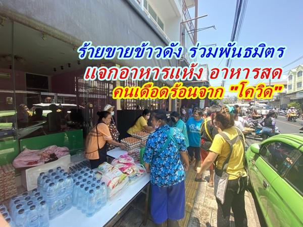 ร้านขายข้าวแกงดังในภูเก็ตแจกข้าวสารอาหารแห้งให้คนที่ได้รับผลกระทบจากโควิดระบาด