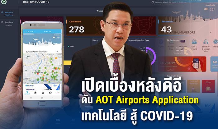 ดีอีสู้ COVID-19 ประยุกต์ใช้เทคโนโลยีดัน AOT Airports Application ติดตามข้อมูลนักท่องเที่ยว-คุมคนกักตัว 14 วันแบบ Real-time Tracking