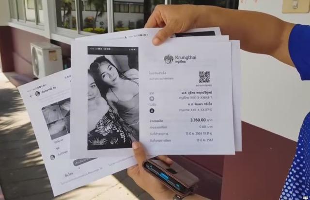 แคดดี้สาวถูกหลอกขายชุดป้องกันเชื้อไควิด-19 โอนเงินสูญเงินกว่า 3,000 บาท