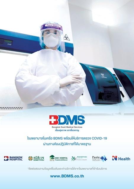 รพ.ในเครือ BDMS พร้อมให้บริการตรวจการติดเชื้อ COVID-19 โดย N Health