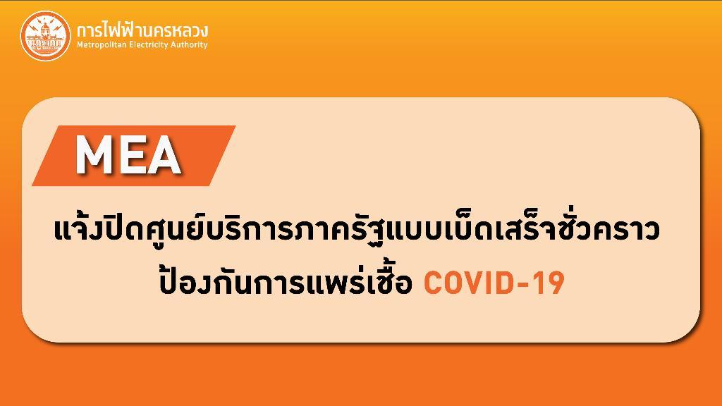 MEA แจ้งปิดศูนย์บริการภาครัฐแบบเบ็ดเสร็จชั่วคราว ป้องกันการแพร่เชื้อ COVID-19