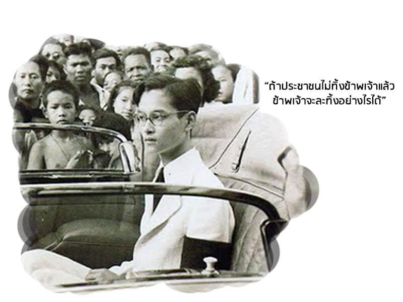 ๒๔ มีนาคม ๒๔๙๓ วันที่ประเทศไทยมีความหวัง! เมื่อในหลวงรัชกาลที่ ๙ เสด็จกลับไทย!!