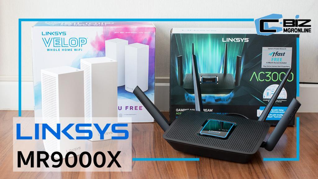 Review : Linksys MR9000X ไฮเอนด์เราเตอร์รองรับ Mesh WiFi