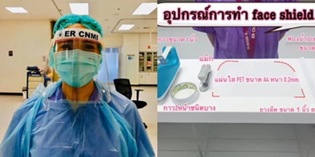 """คลิปสอนทำ """"หน้ากากกันกระเด็น"""" หวังมอบแก่ทีมแพทย์ใช้ดูแลผู้ป่วย โควิด-19"""