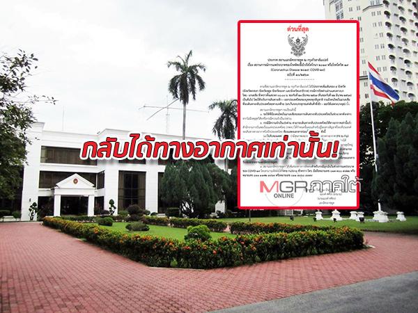 """สถานทูตประกาศให้คนไทยในมาเลย์กลับประเทศได้เฉพาะ """"ทางอากาศ"""" เท่านั้น"""