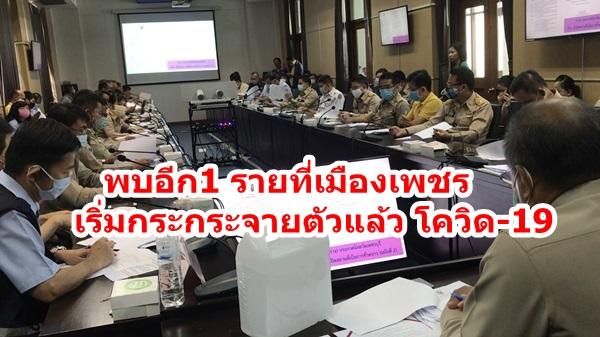 ติดโควิด 19 แล้วอีก 1 รายแรกที่เมืองเพชร เป็นชายไทย