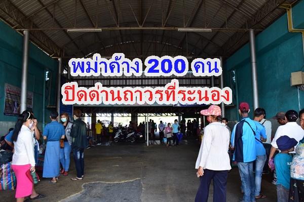 ระนองปิดด่านถาวร พม่าติดค้าง 200 คน