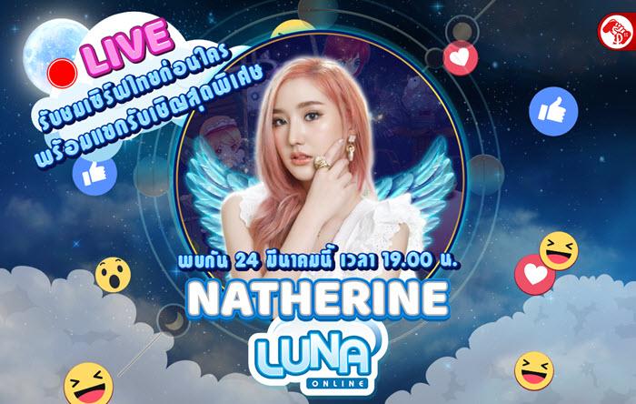 """ธิดาชาวสวน Natherine พาทัวร์ """"Luna Online"""" เซิร์ฟเวอร์ไทย 24 มี.ค.นี้"""