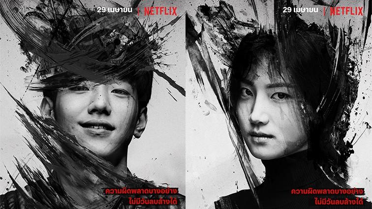 Netflix เตรียมปล่อยซีรีส์วัยรุ่นสายดาร์ก Extracurricular (ชมรมลับธุรกิจรัก)