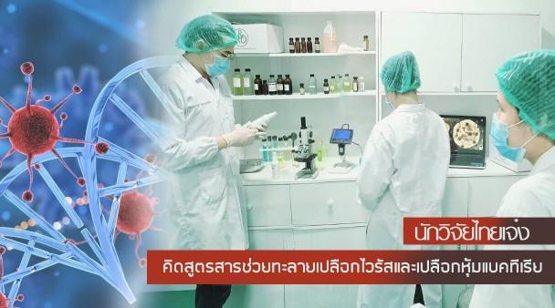 ข่าวดี นักวิจัยไทยระดับเหรียญทองคิดค้นสูตรน้ำยาฆ่าเชื้อไวรัสโควิด19 สำเร็จ