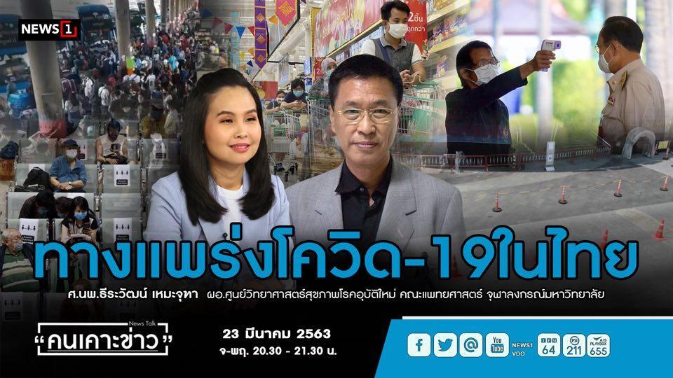 """""""นพ.ธีระวัฒน์"""" ชี้ไทยเหลือเวลาไม่มาก ย้ำข้อเสนอปิด """"ประเทศ - เมือง - บ้าน"""" 21 วัน มั่นใจถ้าทำได้ ศก.ฟื้นทันที"""