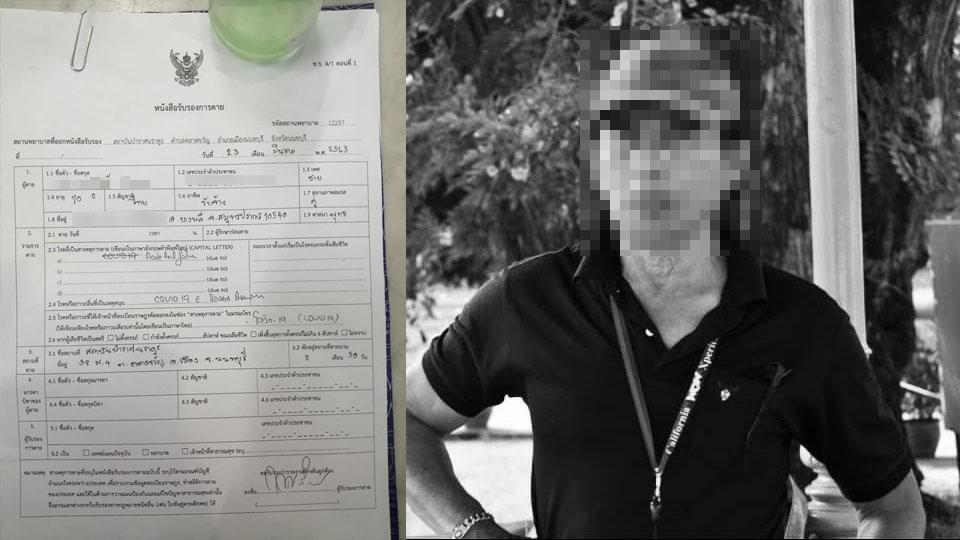 สะพัด! ชายวัย 70 ปี เสียชีวิตจากโควิด-19 รายที่สองของไทย หลังเข้ารับการรักษา 50 วัน