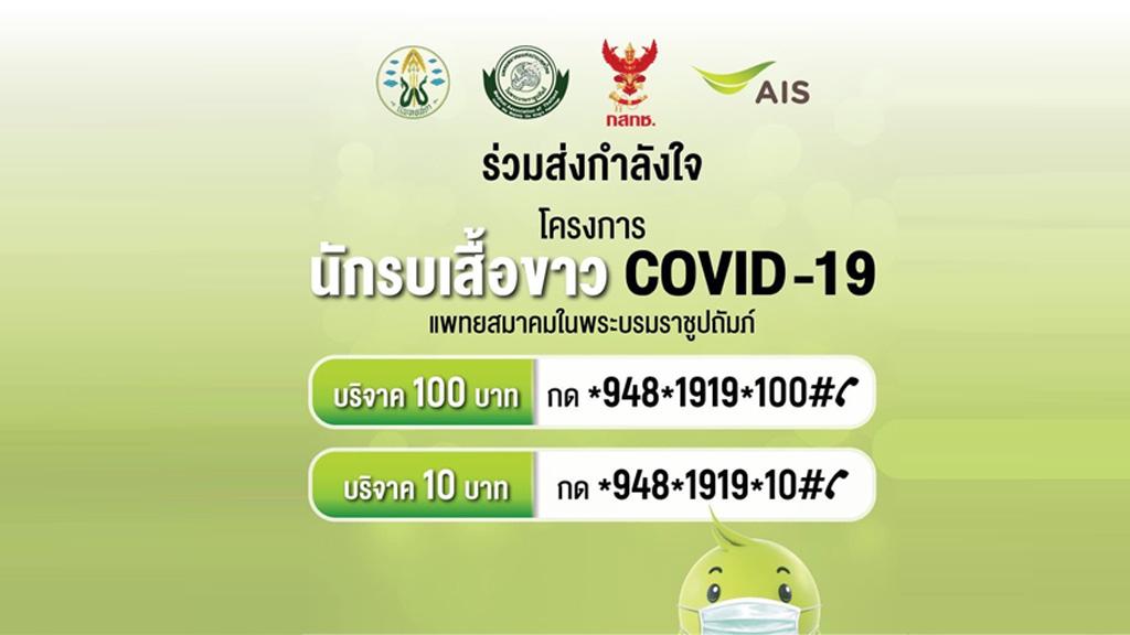 เอไอเอส ชวนร่วมบริจาค สู้ภัย COVID-19