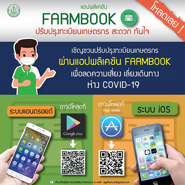 กรมส่งเสริมการเกษตร แนะปรับปรุงทะเบียนเกษตรกร ตรวจสอบการรับสิทธิ์ผ่าน Farmbook ลดเสี่ยงแพร่โควิด-19