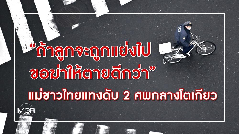 """""""ถ้าลูกจะถูกแย่งไป ขอฆ่าให้ตายดีกว่า"""" สาวไทยแทงดับ 2 ศพกลางโตเกียว"""