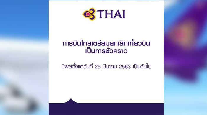 """""""การบินไทย"""" ยกเลิกเที่ยวบินเพิ่มเติม เริ่ม 25 มี.ค. - ยกเว้นค่าธรรมเนียมเลื่อนตั๋ว"""