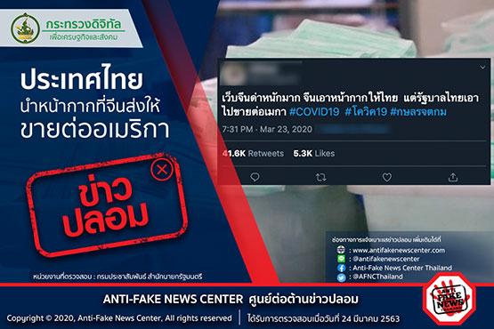 ข่าวปลอม อย่าแชร์! ประเทศไทยนำหน้ากากที่จีนส่งให้ ขายต่ออเมริกา