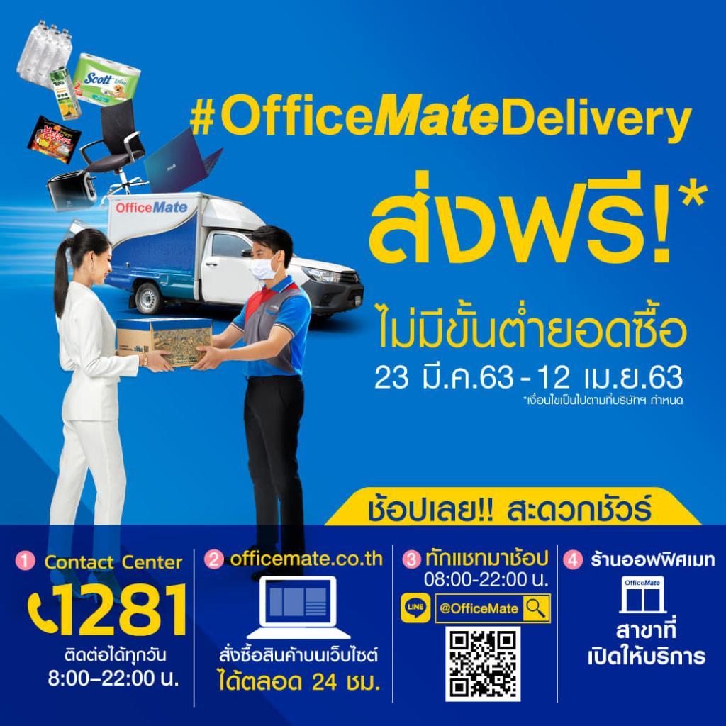 OfficeMateDelivery ส่งฟรีถึงบ้าน !