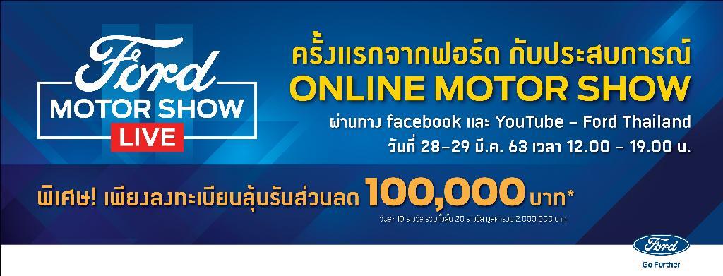 Ford Motor Show Live  มหกรรมขายรถฟอร์ดออนไลน์ ลุ้นรับส่วนลด 100,000 บาท
