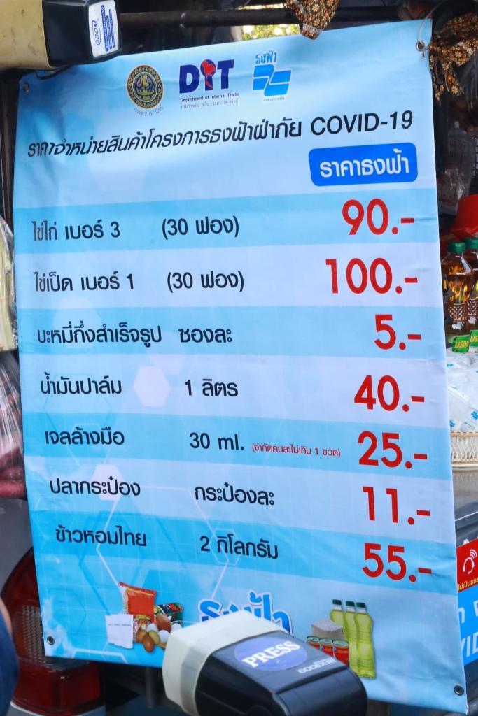 """""""พาณิชย์""""ส่งคาราวานรถพุ่มพวงธงฟ้า 200 คัน ขายสินค้าจำเป็น 7 รายการให้ชาวกรุงเทพฯ-ปริมณฑล"""