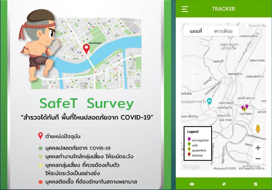 SafeT Watch ช่วยสอดส่องเราอยู่ในพื้นที่ระบาดโควิด-19 หรือไม่