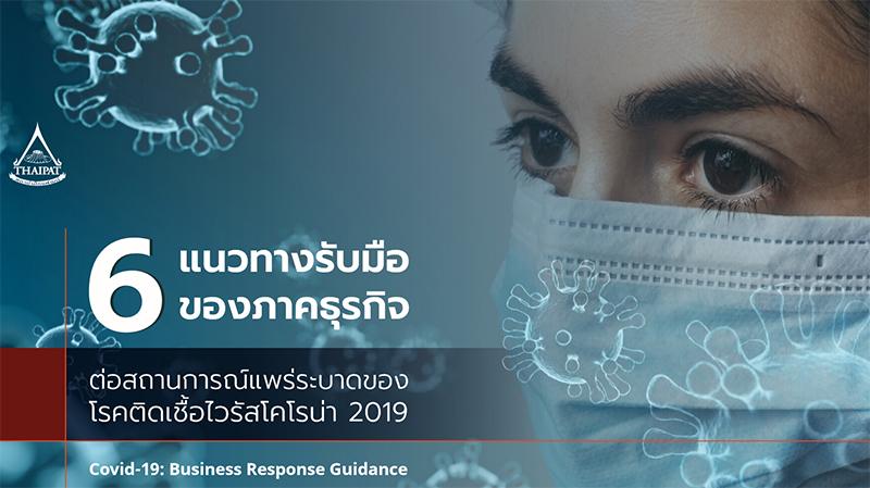 ไทยพัฒน์แจกคู่มือ Business Response Guidance ฉบับองค์กร รับมือ COVID-19