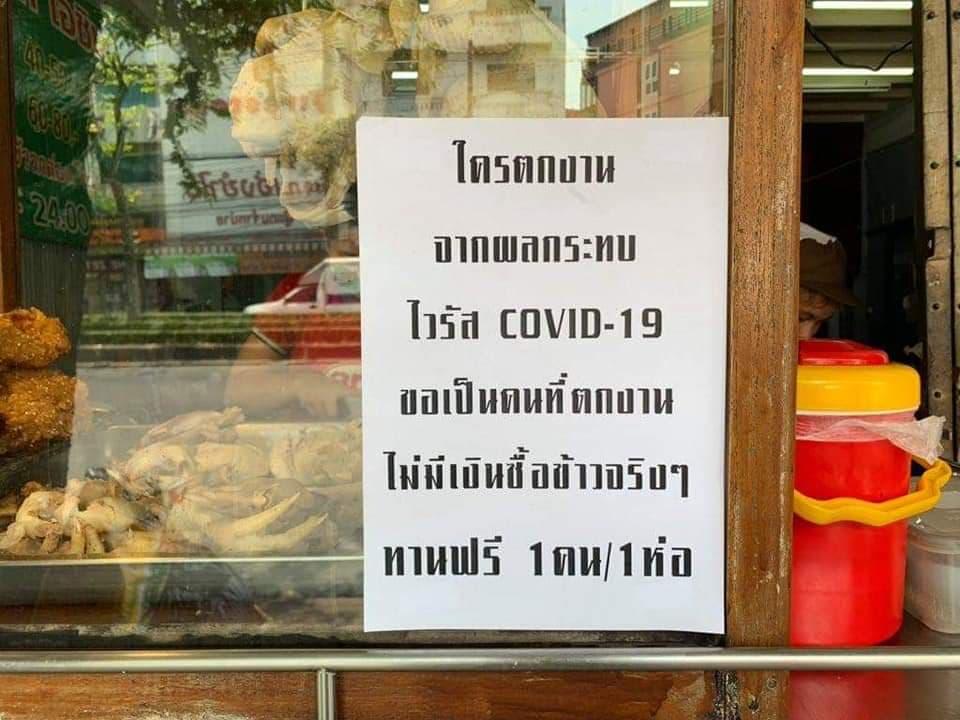 ร้านโอชิน ข้าวมันไก่ ภาพจากเฟซบุค pluethipol prachumphol