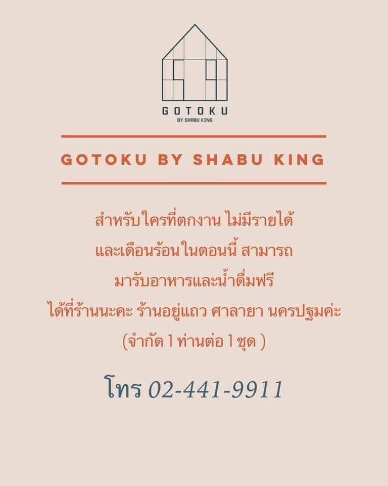 ร้านอาหาร Gotoku by Shabu King ของเจี๊ยบ พิจิตรา และบอย พีซเมกเกอร์