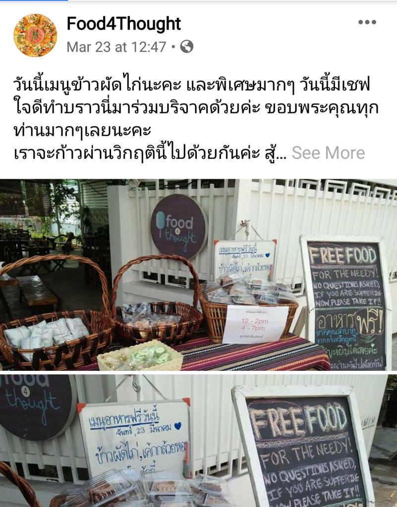 ร้าน Food4Thought