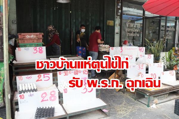 ชาวบ้านเมืองอ่างทองแห่ซื้อไข่ไก่เกลี้ยงตลาด รับสถานการณ์ พ.ร.ก.ฉุกเฉิน