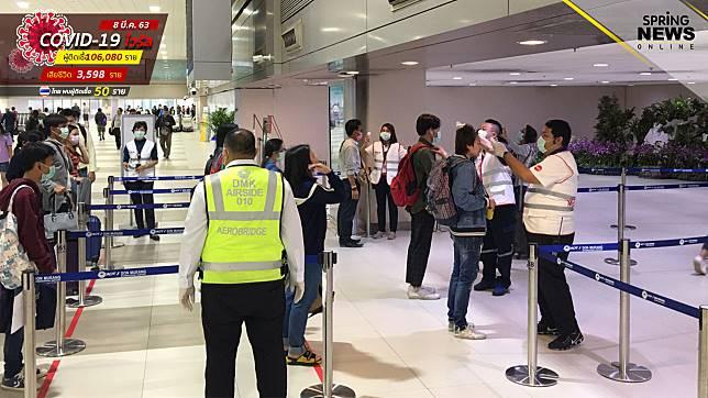 เจ้าหน้าที่ตรวจค้น สนามบินดอนเมือง ติดโควิด 1 ราย - เพื่อนร่วมงานต้องกักตัว