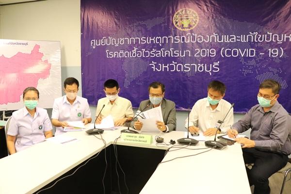 ราชบุรี ติดเชื้อโควิดแล้ว 5ราย พบเป็นบุคลากรทางการแพทย์1 ราย