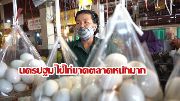ไข่ไก่นครปฐมขาดตลาดหนักมาก ประชาชนรีบซื้อตุนรับ พ.ร.ก. ฉุกเฉิน