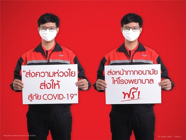 ไปรษณีย์ไทย ส่งความห่วงใย! เผยโครงการส่งหน้ากากอนามัยให้โรงพยาบาลทั่วประเทศฟรี