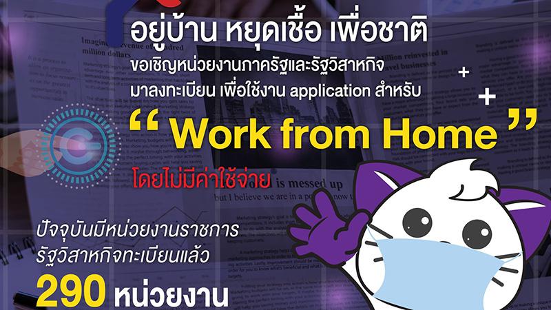 ภาครัฐลงทะเบียนทำงานที่บ้านเกือบ 300 หน่วยงาน