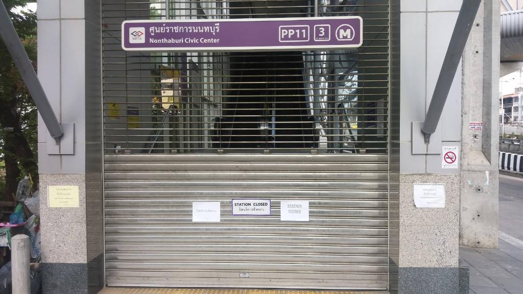 """ปิด MRT สถานีศูนย์ราชการนนทบุรี  หลังพบพนักงานติดเชื้อ """"โควิด-19"""""""