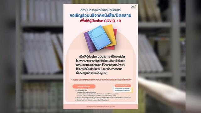 เชิญชวนผู้ใจบุญ! ร่วมบริจาคหนังสือ-นิตยสาร ให้ผู้ป่วยโควิด-19 อ่านลดความเครียด