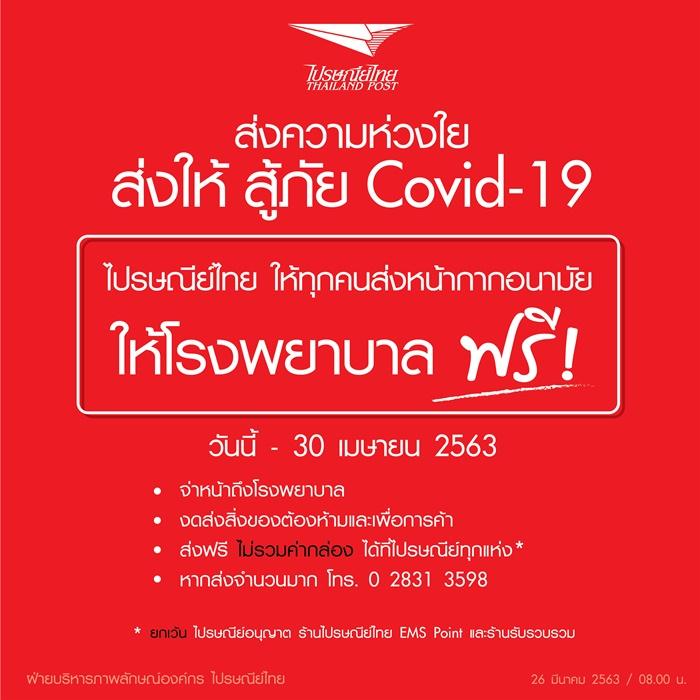 """""""ไปรษณีย์ไทย"""" รับขนส่งฟรี! หน้ากากอนามัย-อุปกรณ์การแพทย์ ให้โรงพยาบาลทั่วประเทศ"""