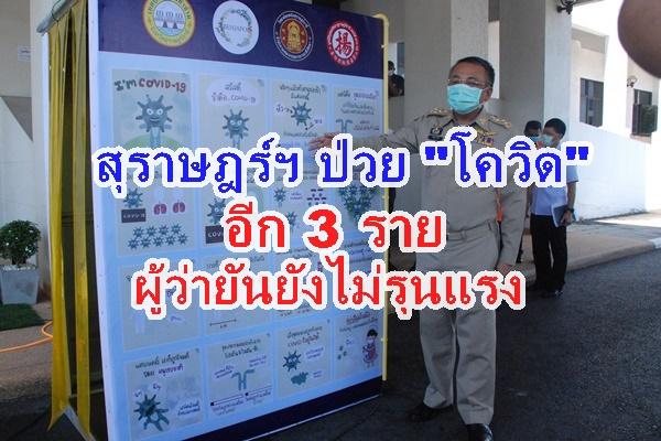 สุราษฎร์ฯพบนักท่องเที่ยวฝรั่งเศส – คนไทย ป่วยเพิ่มอีก 3 ราย ผู้ว่ายันสถานการณ์ไม่รุนแรง