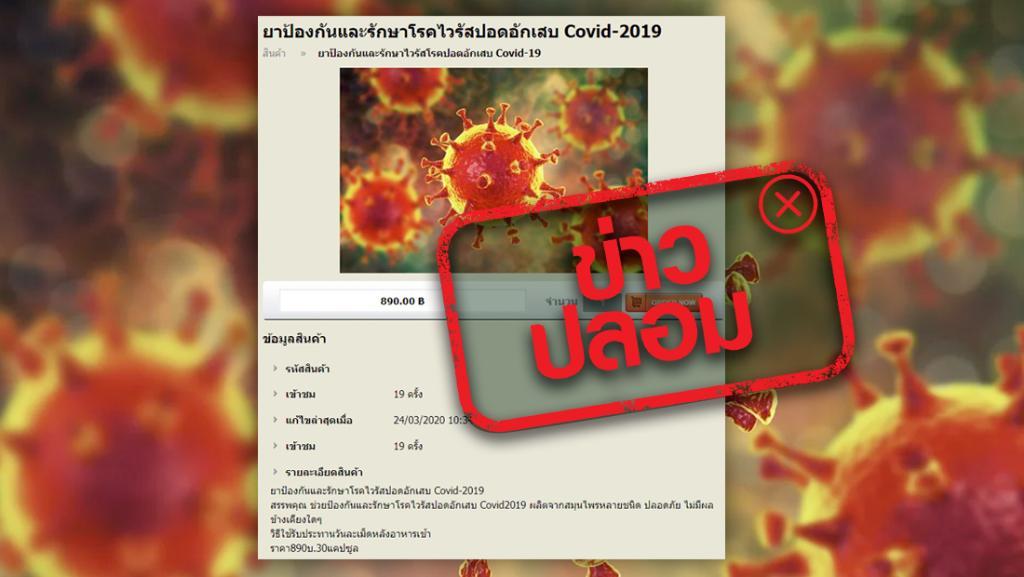 ข่าวปลอม! ยาป้องกันและรักษาโรคไวรัสปอดอักเสบ COVID-19