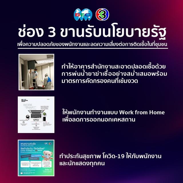 ช่อง3 ทำงาน@home