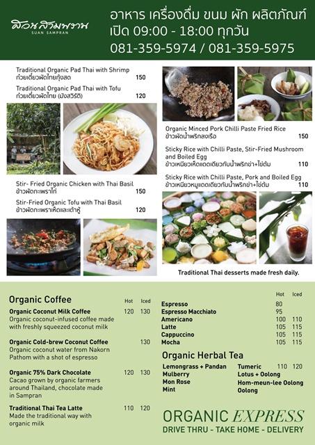 สายคลีน ยังมีที่พึ่ง! สวนสามพราน เปิดบริการ Organic Express  ทั้ง Drive Thru  และ Delivery  เริ่มแล้ววันนี้!!