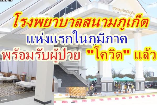 โรงพยาบาลสนามภูเก็ตพร้อมรับผู้ป่วยชุดแรกแล้วพรุ่งนี้