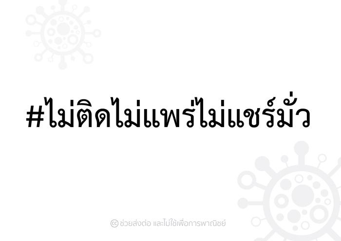 """หยุดโควิด19-ข่าวปลอม!  """"มูลนิธิเพื่อคนไทย"""" ชวนคนไทย """"# ไม่ติดไม่แพร่ไม่แชร์มั่ว"""""""